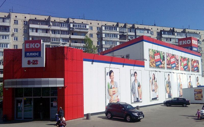 Торговельний комплекс «ЕКО-маркет», м.Київ, вул. З.Гайдай