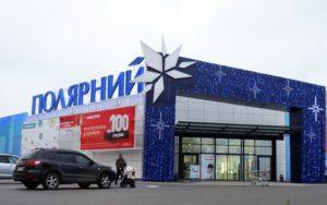 Торговый центр «Полярный», г. Киев