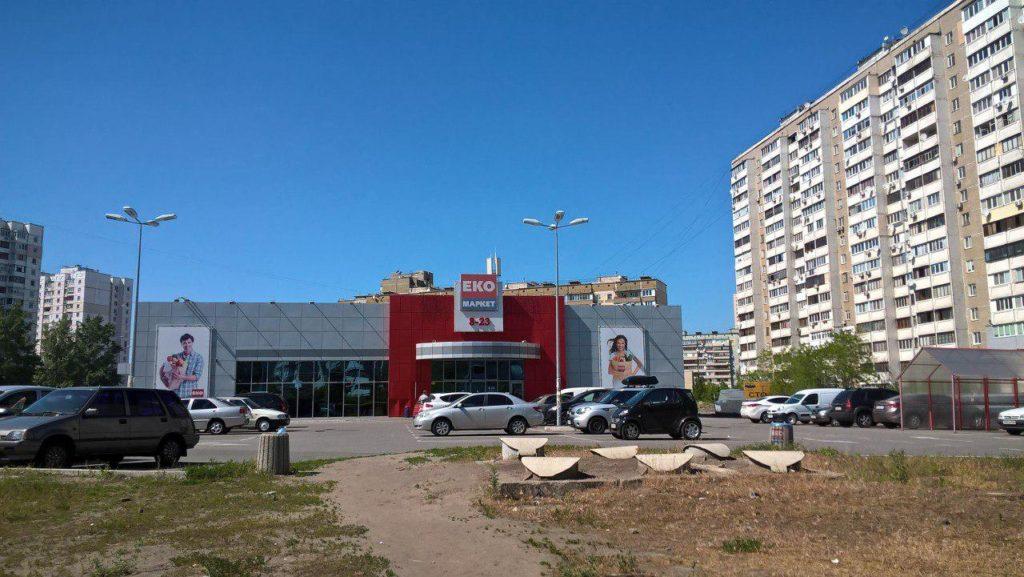 ТЦ «ЭКО-маркет» по ул. Радунской в Киеве
