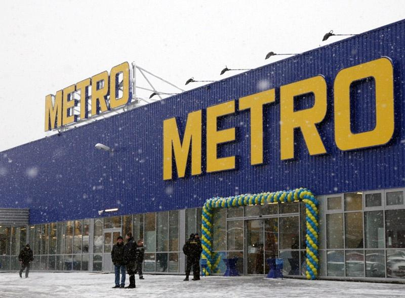 Wholesale center METRO (Zhytomyr)