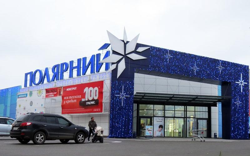 "Shopping mall ""Poliarnyi"", Kiev"
